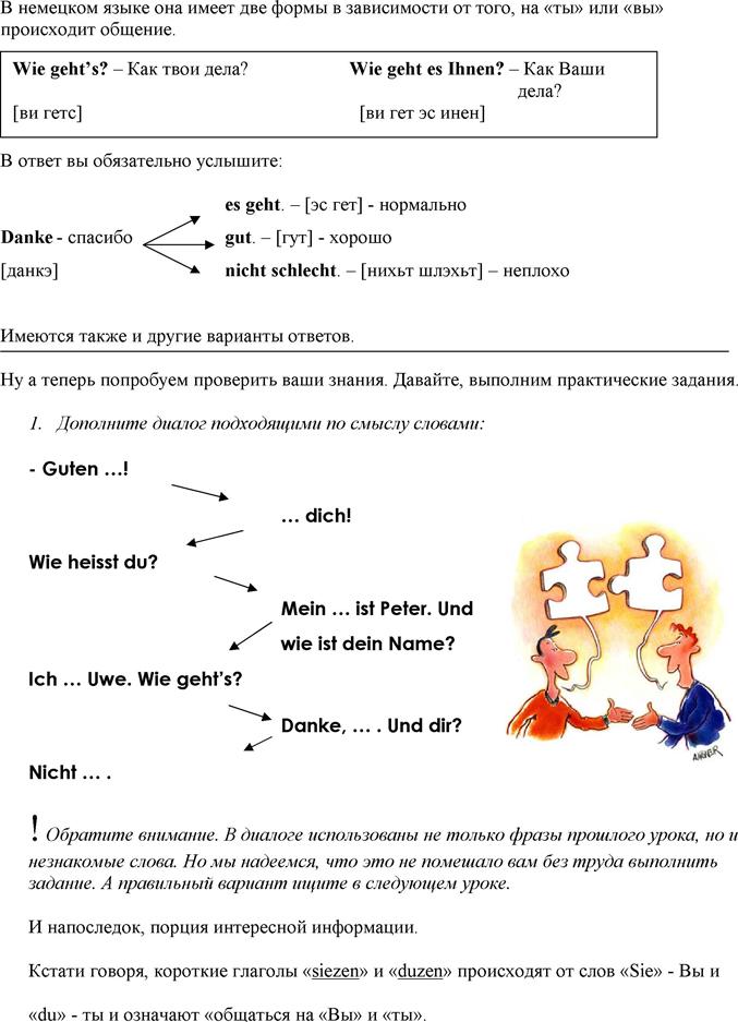 лексика знакомство немецкий
